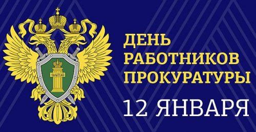 Глава Хасавюрта поздравил с профессиональным праздником работников прокуратуры