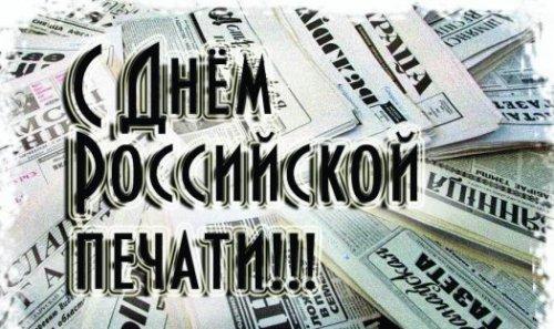 Глава Хасавюрта поздравил с днем российской печати