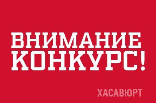 Конкурс по созданию герба и флага  Муниципального образования городской округ «город Хасавюрт»