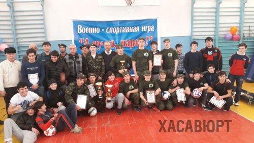 В Хасавюрте прошла военно-спортивная игра «А ну-ка, парни!»