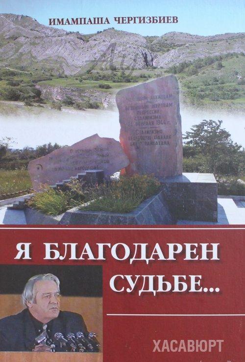 Краеведческий фонд библиотеки Хасавюрта пополнился новой литературой