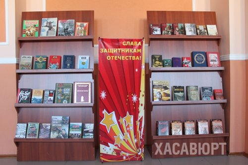 Библиотека Хасавюрта представляет книги о защитниках Отечества