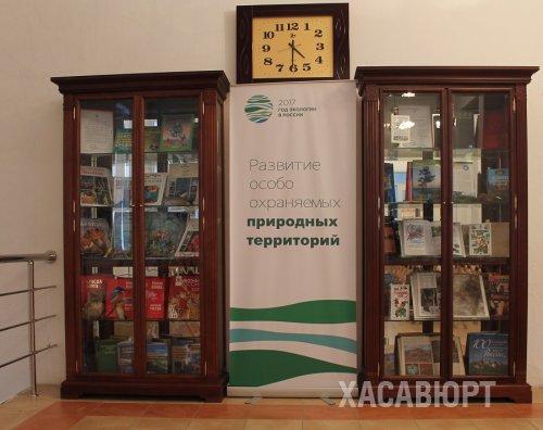 Библиотекари Хасавюрта приглашают горожан увлекательное виртуальное путешествие по заповедному Уралу
