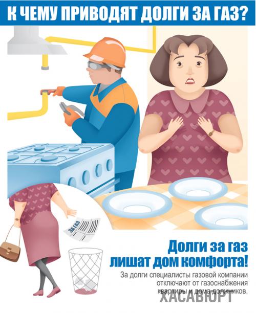 Дагестанцы могут оплачивать за газ через «Личный кабинет»