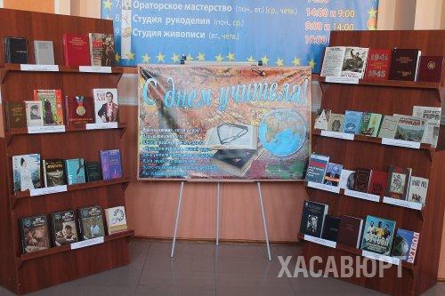 Библиотекари Хасавюрта развернули мобильную выставку для педагогов города
