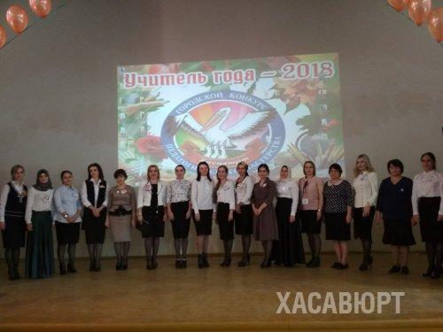 В Хасавюрте стартовал конкурс «Учитель года – 2018»