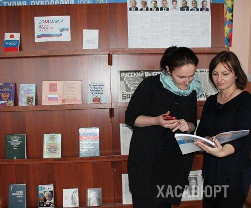 Библиотека Хасавюрта помогает молодым горожанам подготовиться к выборам президента России