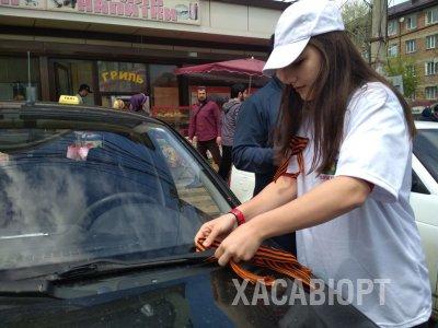 Более 200 волонтеров Хасавюрта приняли участие во Всероссийской акции «Георгиевская ленточка»