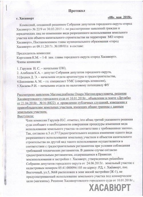 Протокол по рассмотрению заявлений граждан и юридических лиц по изменению вида разрешенного использования земельного участка