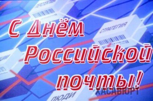 Поздравление Главы города Хасавюрт Зайнудина Окмазова с днем российской почты