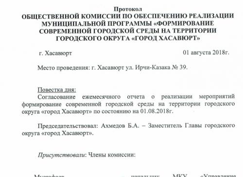 Протокол общественной комиссии от 1 августа 2018 года