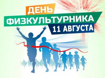 Поздравление Главы города Хасавюрт Зайнудина Окмазова с днем физкультурника