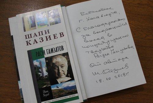 Библиотека Хасавюрта представляет читателям полученные в дар книги