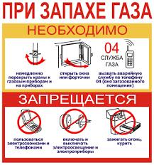 Правила безопасности - бытовой газ