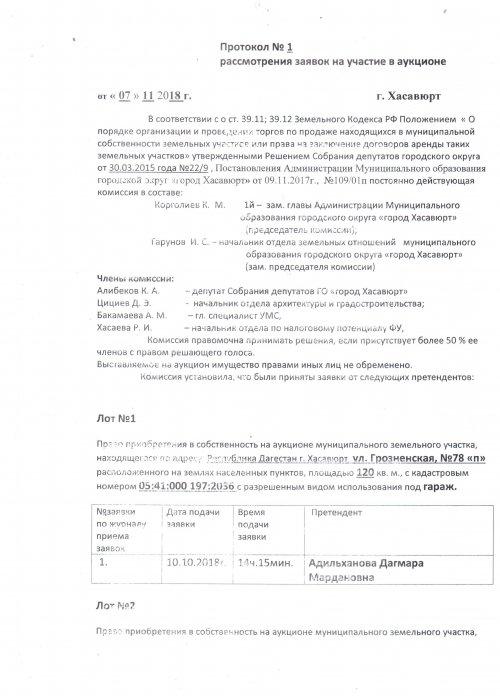 Протокол №1 рассмотрения заявок на участие в аукционе от 7.11.2018 года