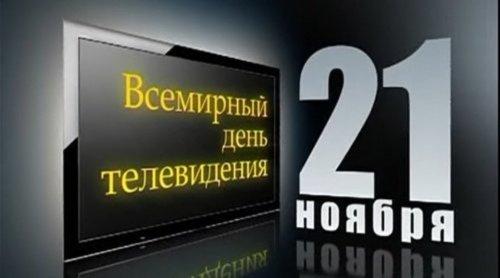 Поздравления с Всемирным днем телевидения