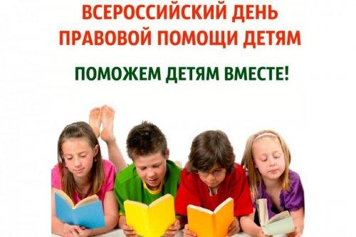 К Всероссийскому Дню правовой помощи детям в Хасавюрте был проведен ряд мероприятий