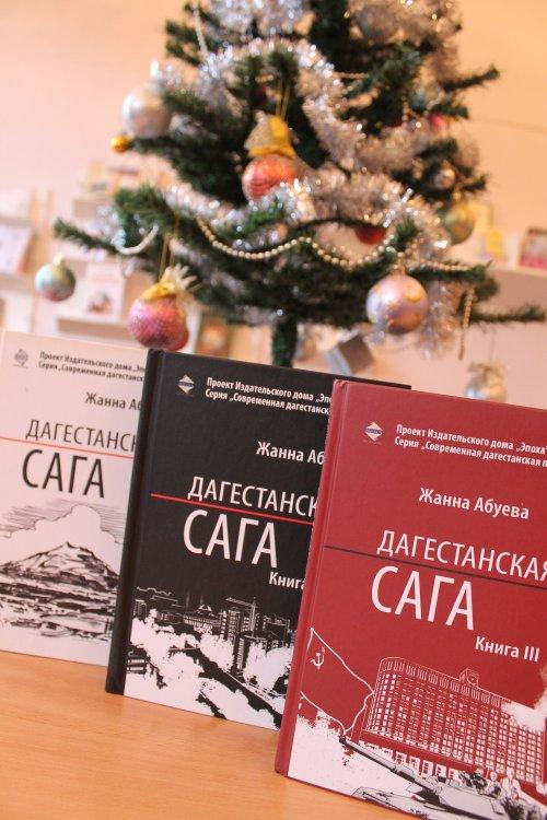 Под новогодней елкой читателей библиотеки Хасавюрта ждут новые книги