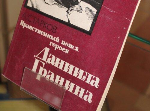 В библиотеке Хасавюрта работает книжная выставка произведений Даниила Гранина