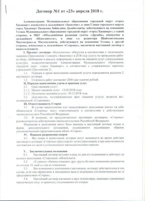 Договор №1 от 23 апреля 2018 года