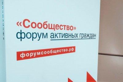 Форум активных граждан Северо-Кавказского федерального округа «Сообщество»
