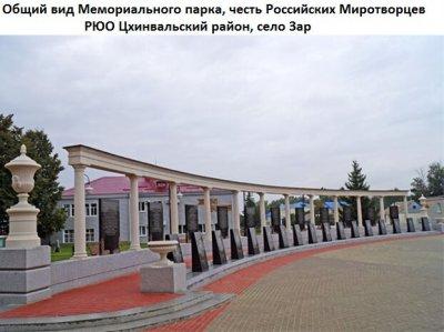 Благотворительный фонд «Верность» проводит сбор пожертвований на создание мемориального парка в честь Российских Миротворцев