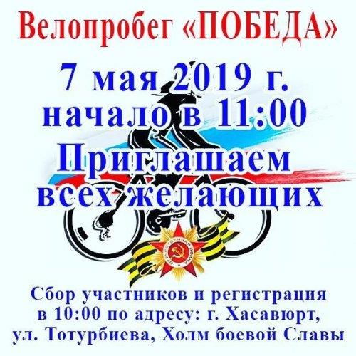 В Хасавюрте пройдет велопробег «Победа»