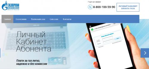 73008b3c677 Оплата газа в «Личном кабинете абонента» на сайте компании «Газпром  межрегионгаз Махачкала» завоевывает новых сторонников. 24 673 абонента –  потребителей ...