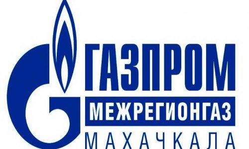 Компания «Газпром межрегионгаз Махачкала» предупреждает об участившихся случаях мошеннических действий лжесотрудников газовых служб