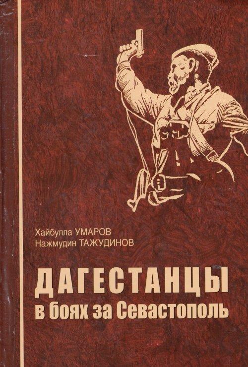 В центральной библиотеке состоится презентация книги «Дагестанцы в боях за Севастополь»