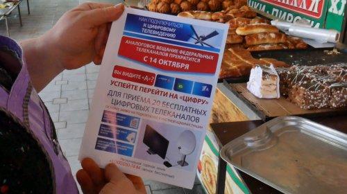 Хасавюртовцев известили о переходе на цифровое эфирное телевидение
