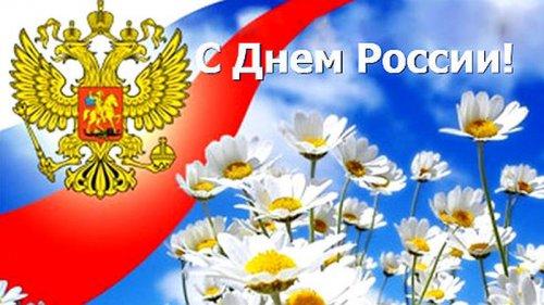 Поздравления Главы города Хасавюрт с Днем России
