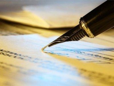 Распоряжение об изменении вида разрешенного использования земельного участка