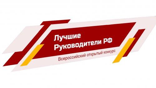 Объявлен Всероссийский открытый конкурс «Лучшие руководители РФ»