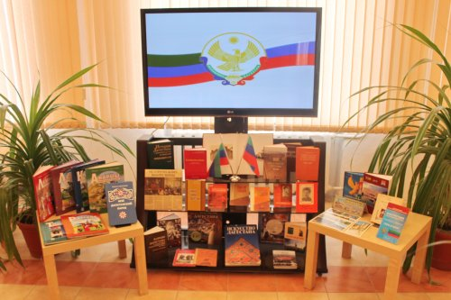 В библиотеке Хасавюрта отметили памятный день общенациональной дагестанской государственности
