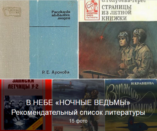 Хасавюртовские библиотекари помогают местным педагогам в подготовке патриотических мероприятий к 75-летию великой Победы