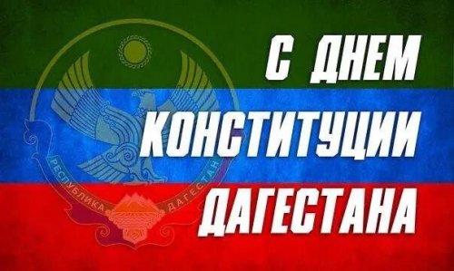 Глава Хасавюрта поздравил с Днем Конституции Республики Дагестан