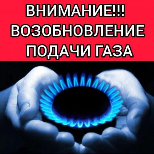 Внимание!!! Возобновление подачи газа!!!