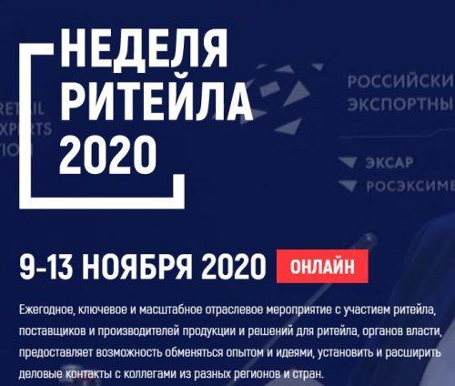 Шестой международный бизнес-форум «Неделя Ритейла» пройдет 9-13 ноября 2020 года