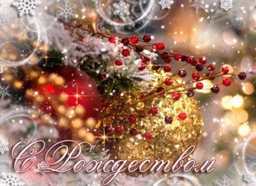 Поздравления с праздником Рождества