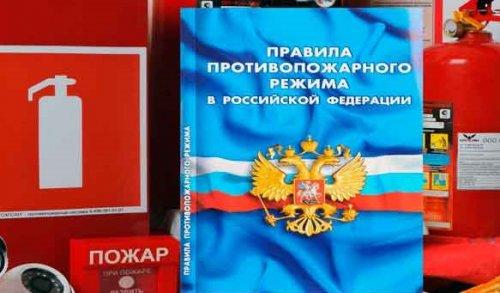Новые Правила противопожарного режима РФ вступили в силу с 2021