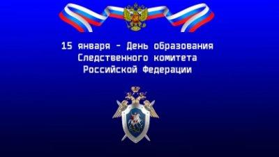 Поздравление Главы города Хасавюрт с днем образования Следственного комитета Российской Федерации